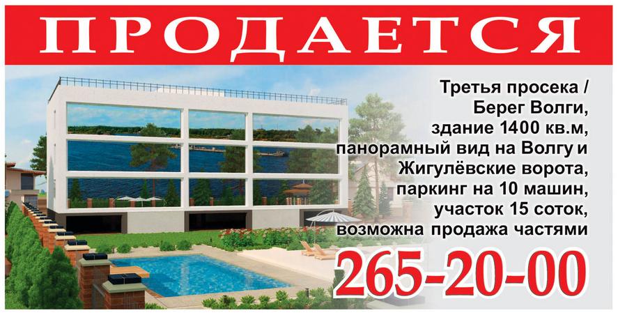 Продаётся 3-х этажный дом, 3-я Просека на берегу Волги, тел: +7 (846) 244-77-55
